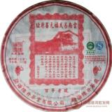 2010复原昌号357克饼