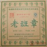 2010陈升号老班章砖