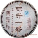 2010陈升一号小饼