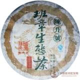 2011年陈升号班章生态茶