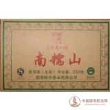2011年陈升号南糯山砖茶