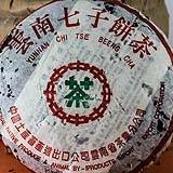 99中茶小绿印
